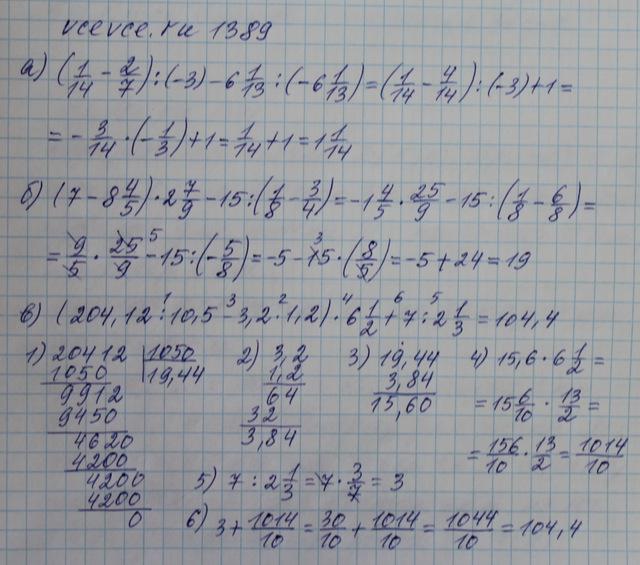 Математика 6 класс гдз №