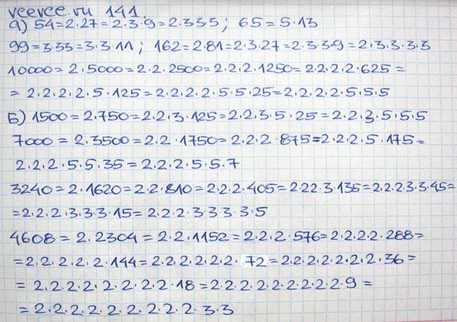 Гдз по Математике 6 Класс Виленкин 141 Столбиком