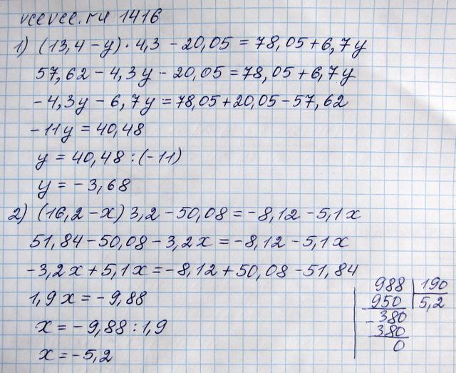 ГДЗ по алгебре, 6 класс, Виленкин - онлайн 2 версия