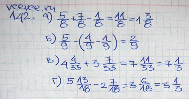 Решебник по математике 6 класс мгу школе