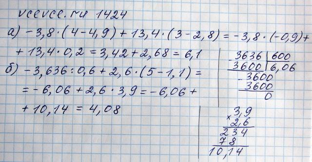 Математике 6 класс виленкин