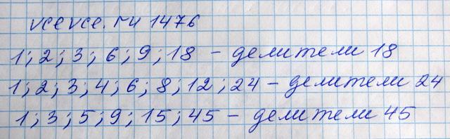 математика 5 класс виленкин 1476