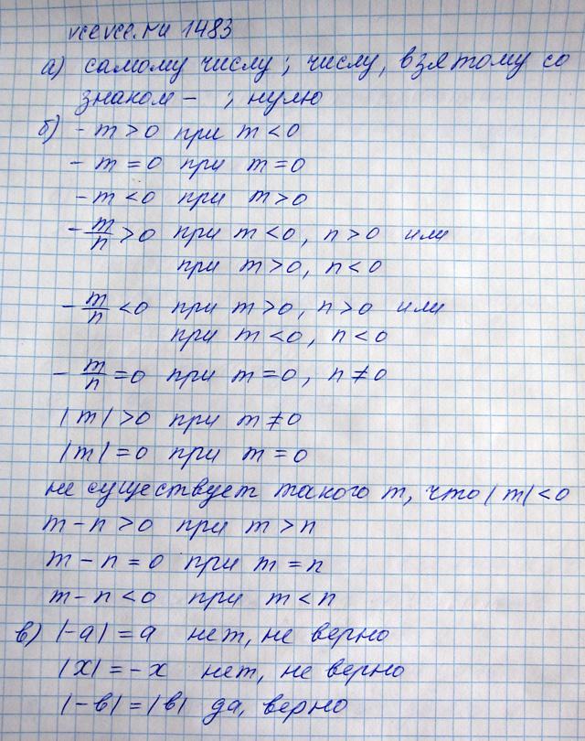 Гдз математика виленкин 6 класс номер 1467
