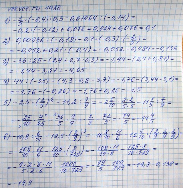 Задача 1488 математика 6 класс ответы.