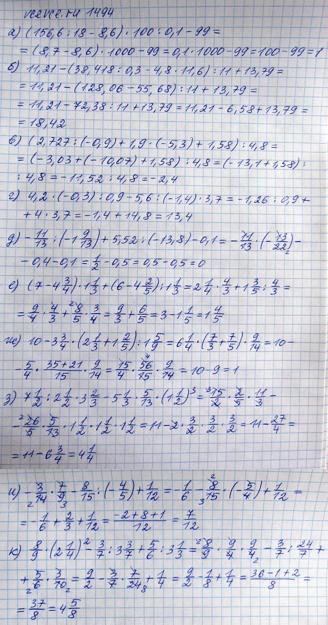 Гдз По Математике 6 Класс Виленкин Номер 1494 И