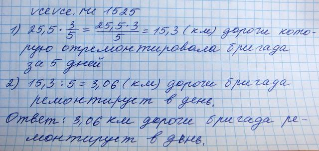 1525 математика 6 класс виленкин