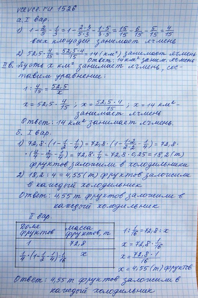 Учебник онлайн по математике 6 класс виленкин синий