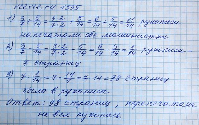 виленкин чесноков 6 класс решебник 1991