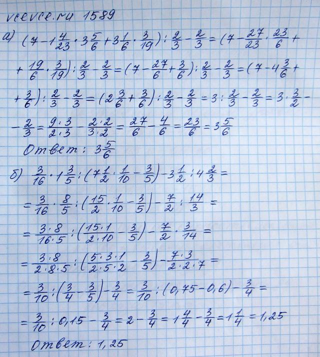 Гдз по математике 6 класс виленкин на domashka.ru