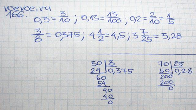 математика 6 класс виленкин номер 166