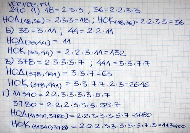 Решебник по математике 6класс240