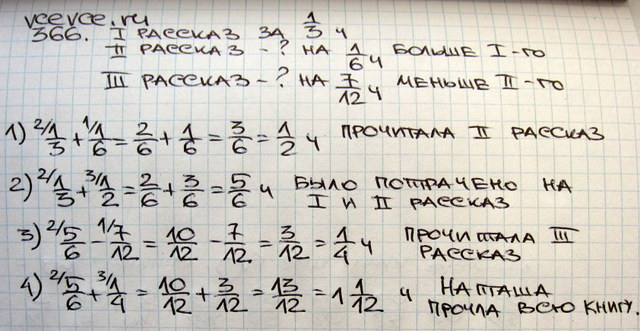 решебник по математике 6 класс виленкин