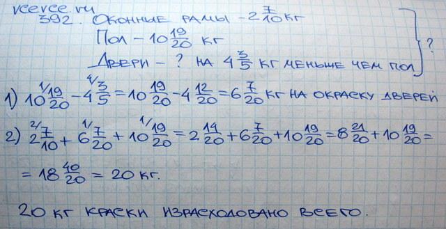 Vce.vce.ry математике 6 класс виленкин