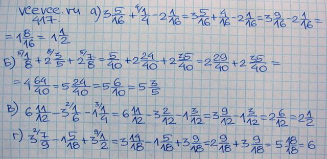 гдз решебник математика 6 класс виленкин 2015