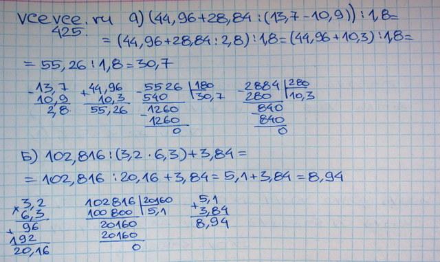 Номер 695 гдз по математике 6 класс виленкин.