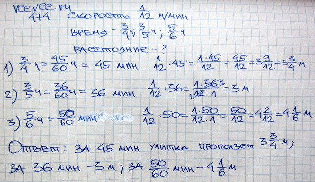 Гдз по математике 6 класса виленкин