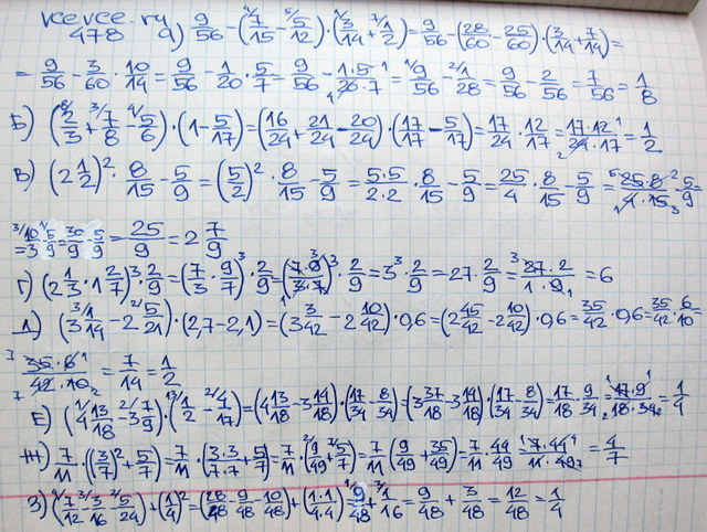 Решения задачи по математике 6 класс автор виленкин 663 о действиям