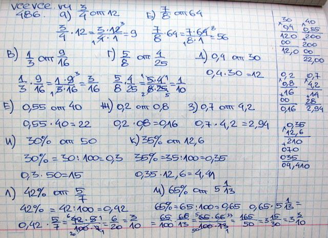 Задание № 86 — математика 6 класс (виленкин, жохов).