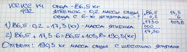 Задача 1281 виленкин жохов математика 6 класс решебник гдз.