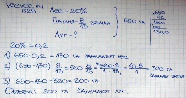 сейчасе гдз по математике 6 класс виленкин