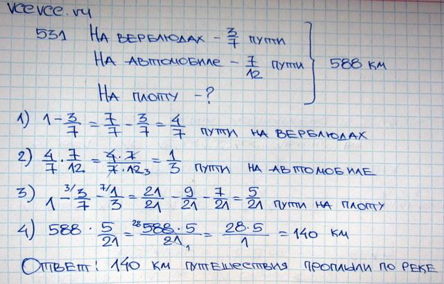Гдз по математике 6 класс виленкин