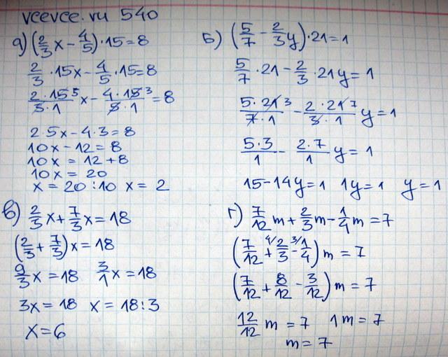Гдз 6 класс задача 690 станки