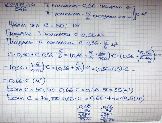 Гдз по математике 5 класс виленкин 546 решить уравнением