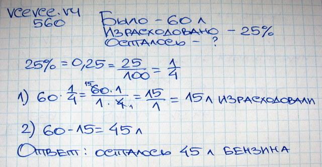 гдз по математике 6 класс истомина