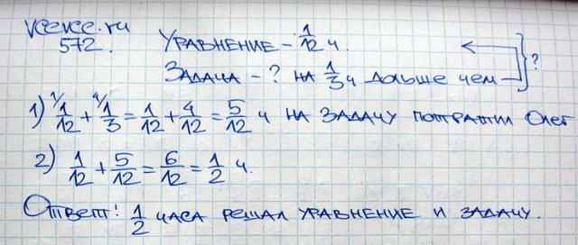 гдз по математике жохов 1 часть