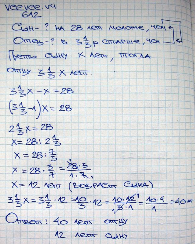 Математика 3 класс задачи и как найти одну треть