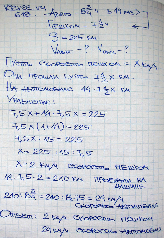 Решебник онлайн 6 класс 642номер