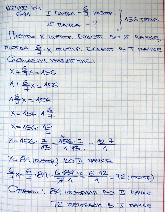 Готовые домашние задания. класс. математика к учебнику виленкина н.я