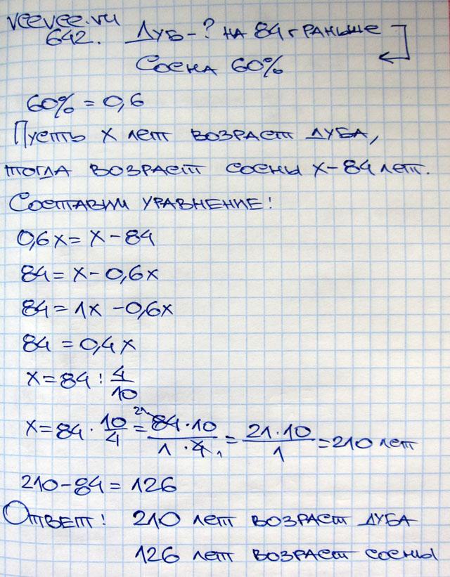 Класса 6 виленской математики решебник