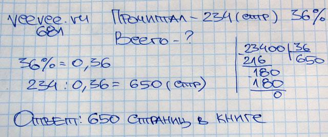 Гдз по математике 6 класс виленкин жохов чесноков шварцбурд.