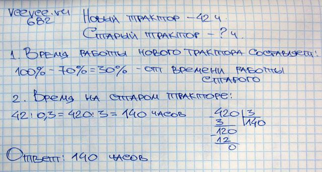 Номер 376 гдз по математике 6 класс виленкин.