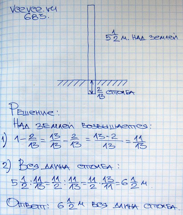Вся домашняя работа по математике 6 класс великин