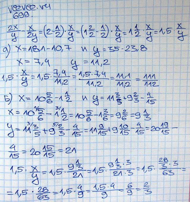Гдз по математике №
