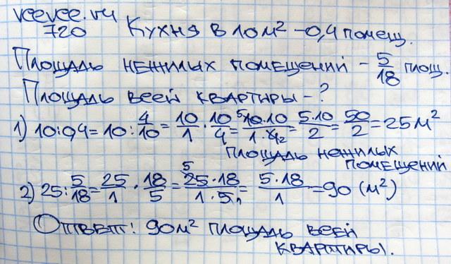 Гдз по математике полное решение 6 класс