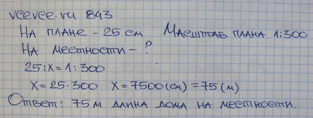 математика 6 решебник гдз