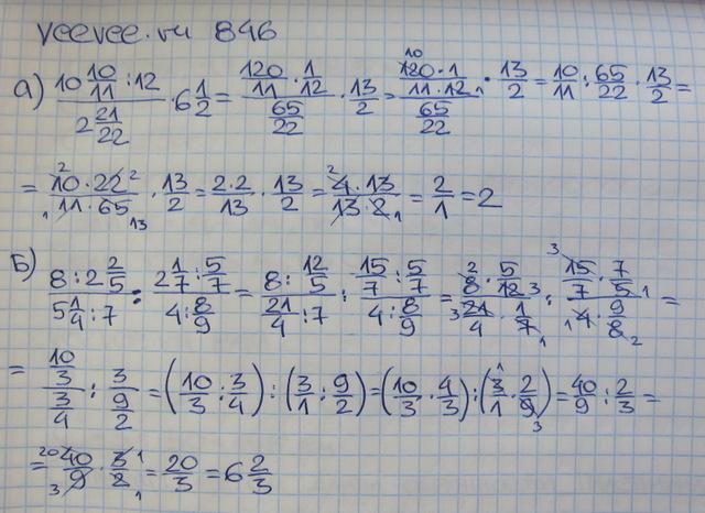 Решебник по математике 6 класс андрей андреевичь