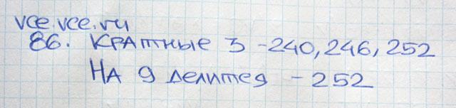 Упражнение 87. Математика 6 класс виленкин н. Я. Youtube.