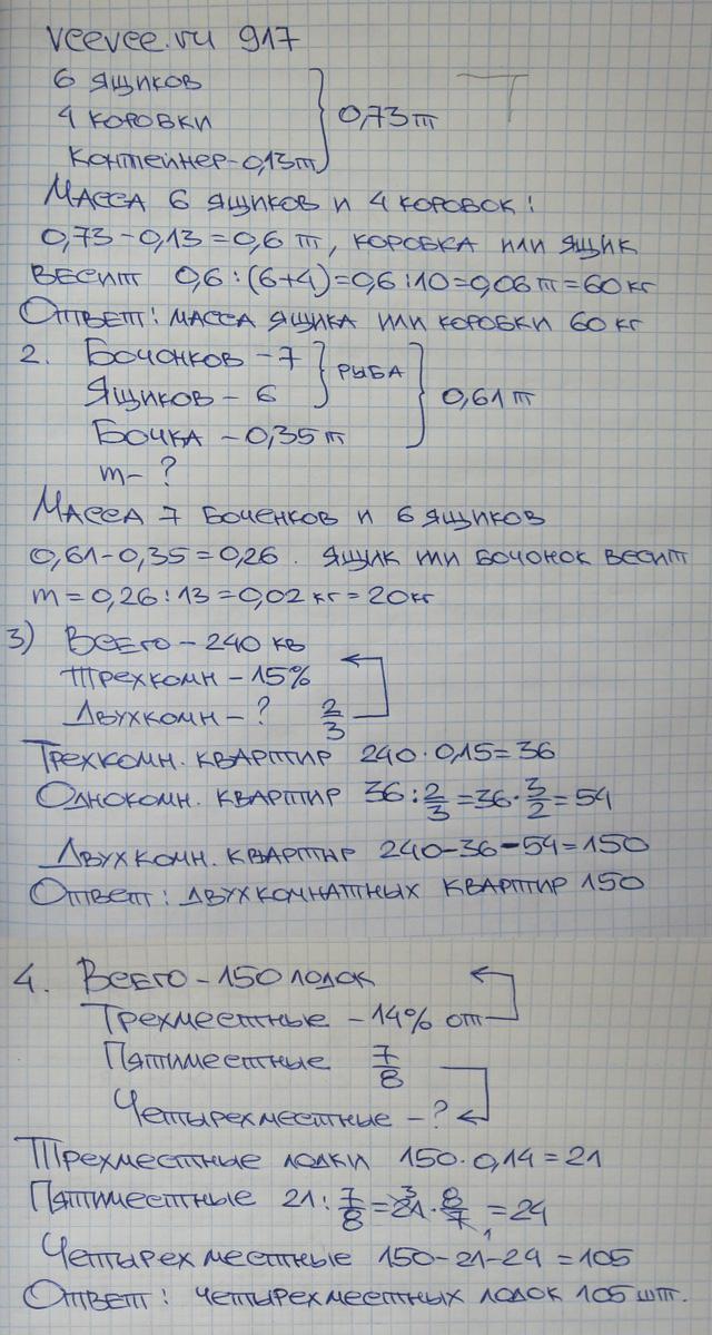 Матерные задачематика 4 класс решебник задача