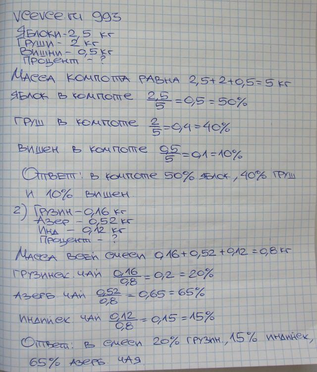 Скачать домашку в картинках виленкин математика 6класс