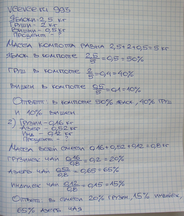 Математика 6 класс виленкин гдз задача номер