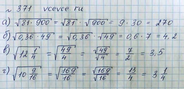 Гдз по геометрии 8 класс номер 371