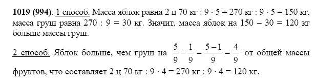Математика 5 Класс Виленкин Решебник I Задача