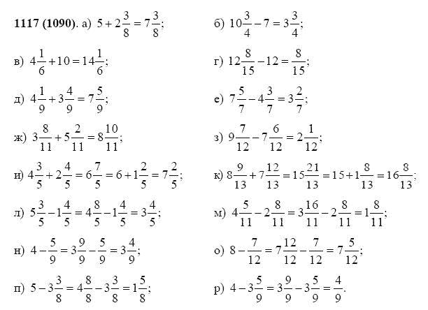 Гдз по Математике Vcevce Ru