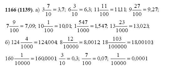 Гдз по математике 5 класс страница номер