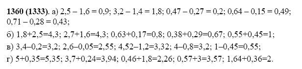 все ответы по математике 5 класс виленкин Ваш