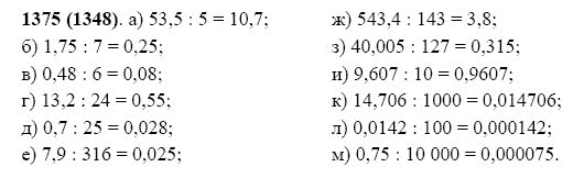 гдз по математике 5 класс виленкин 1375